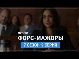 Форс-мажоры 7 сезон 9 серия Русское промо