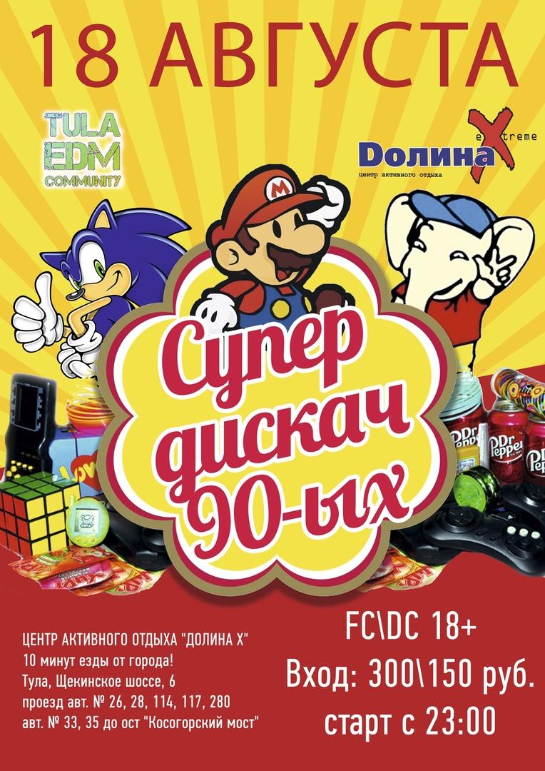 Афиша Тула СуперДискач 90-х!