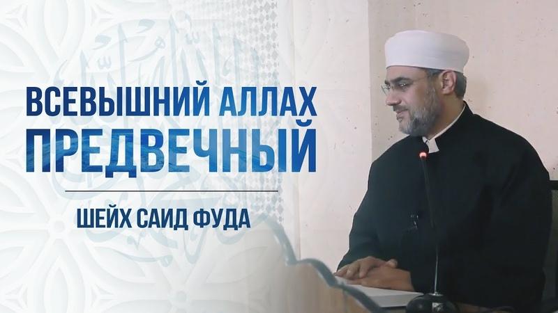 ᴴᴰ Всевышний Аллах – Предвечный [Опровержение слов Ибн База] | Шейх Саид Фуда | www.garib.ru
