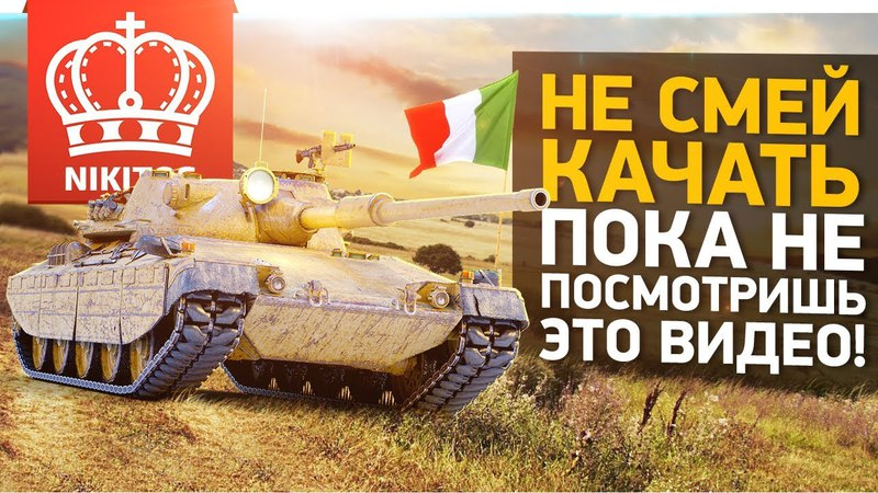 PROGETTO M40 MOD 65 😱 НЕУЖЕЛИ ВСЕ ТАК ПЛОХО ? worldoftanks wot танки — [wot-vod.ru]