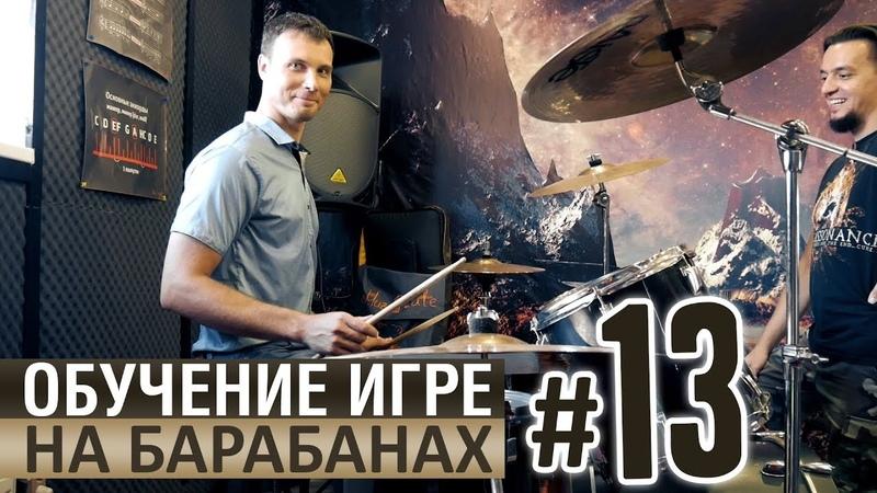 Уроки игры на барабанах | 13