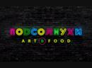 Концерт певицы Светы в Подсолнухи Art&Food