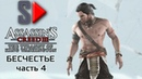 Assassin's Creed III The Tyrrany of King Washington на 100% Бесчестье Часть 4
