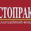 """Благодійний Фонд """"СТОПРАК"""""""