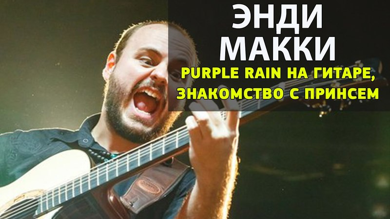 Purple rain на гитаре   как появилась аранжировка к purple rain