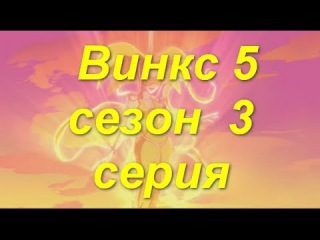 Винкс 5 сезон  3 серия   Смотреть Онлайн на русском Все Серии подряд
