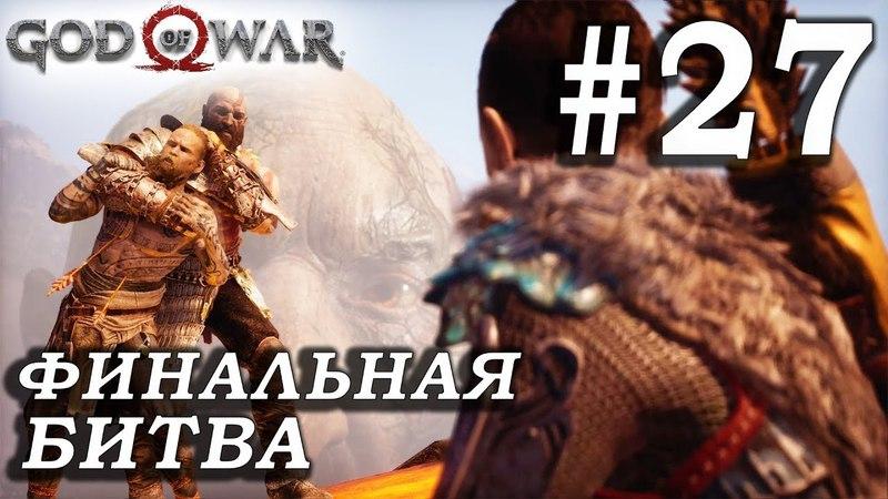 Прохождение God of War 4 Часть 27 (2018) - на русском - Без комментариев - Последний Босс [PS4 Pro]