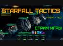 Альфа тест игры Starfall Tactics квест на 200 лордов туманностей