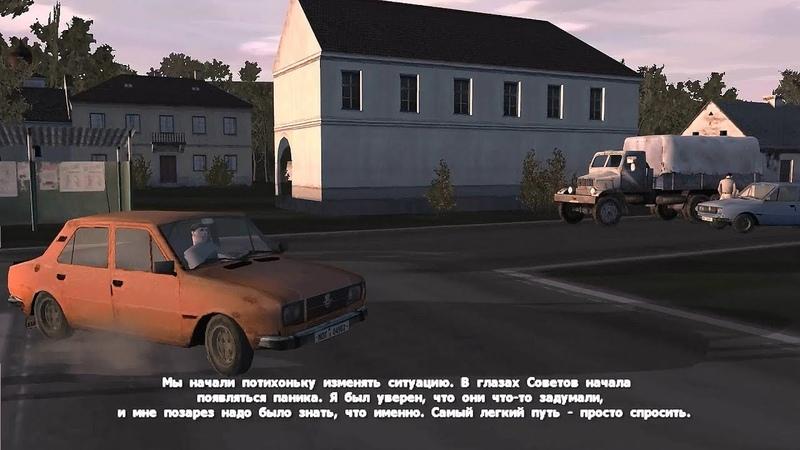 Operation Flashpoint: Resistance - прохождение - миссия 8 - Заложники » Freewka.com - Смотреть онлайн в хорощем качестве