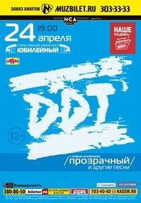 24 апреля - ДДТ - СК Юбилейный
