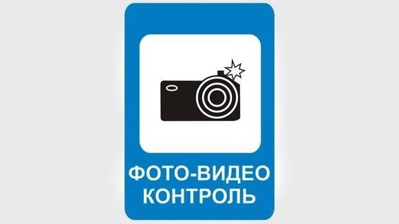 Утверждён дорожный знак, предупреждающий о видеонаблюдении