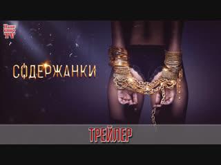 Содержанки (2019) / ТРЕЙЛЕР / Анонс 1,2,3,4,5,6,7,8 серии