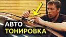 ГУРУ ТОНИРОВКИ Как затонировать автомобиль своими руками Обучающее видео Детейлинг центр