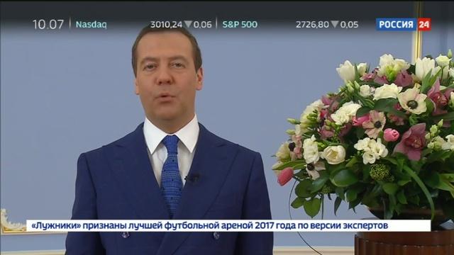 Новости на Россия 24 Дмитрий Медведев поздравил женщин с днем 8 Марта