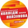 Колледж имени И.И. Ползунова (УГК им.Ползунова)