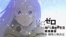 『Re:ゼロから始める異世界生活 氷結の絆』PV第1弾