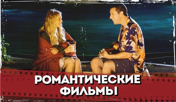 Замечательные романтические фильма для просмотра со второй половинкой!