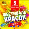 Фестиваль красок Холи! Рогачев - 2018!