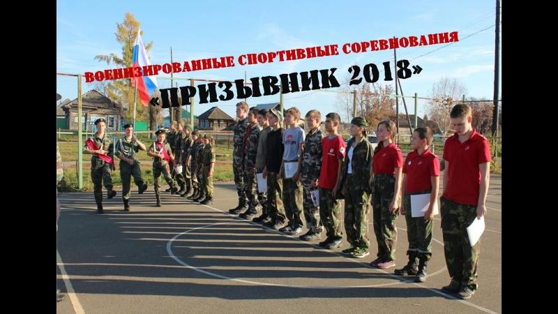 Призывник 2018 с Нижний Суэтук