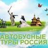 Путешествия и отдых автобусом по России