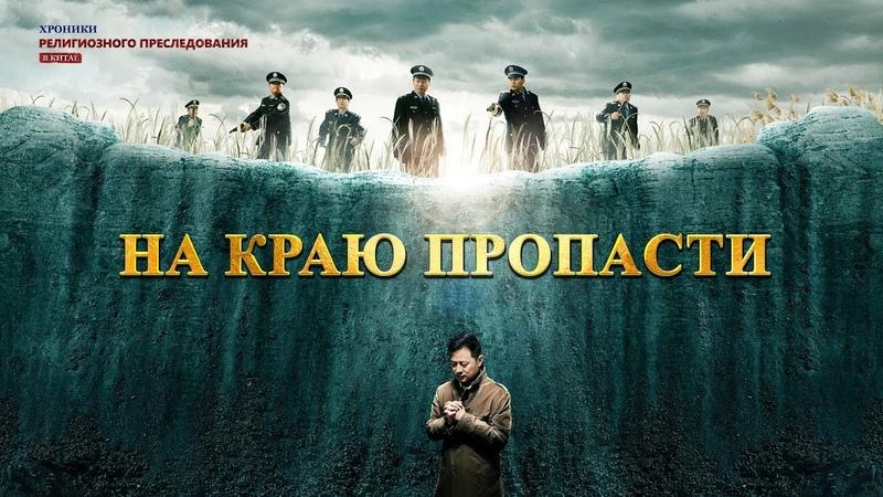Христианский фильм   Хроники Религиозного Преследования в Китае(5)«На краю пропасти»Русская озвучка