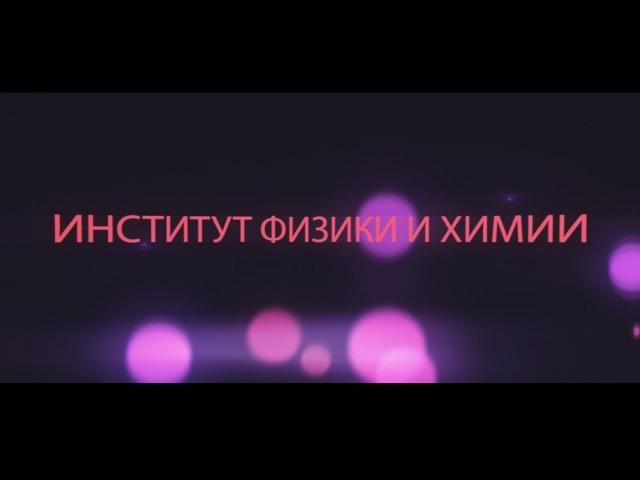 Подготовка к смотру-конкурсу Мистер и Мисс ИФХ - 2017!
