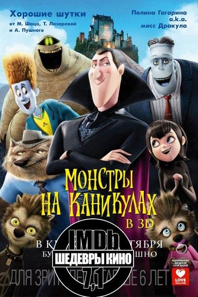 Монстры на каникулах/Отель Трансильвания  (2012)