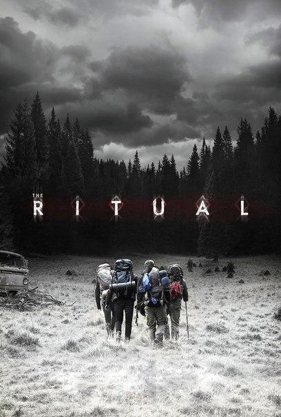 Pитуал (2018)