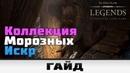 TES: Legends - Коллекция Морозных искр | Гайд