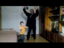 Дедушка с внуком танцуют. 18/03/2017