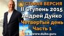 Старая версия - 2 ступень 4 день 1 часть Андрея Дуйко Школа Кайлас 2015 Смотреть бесплатно