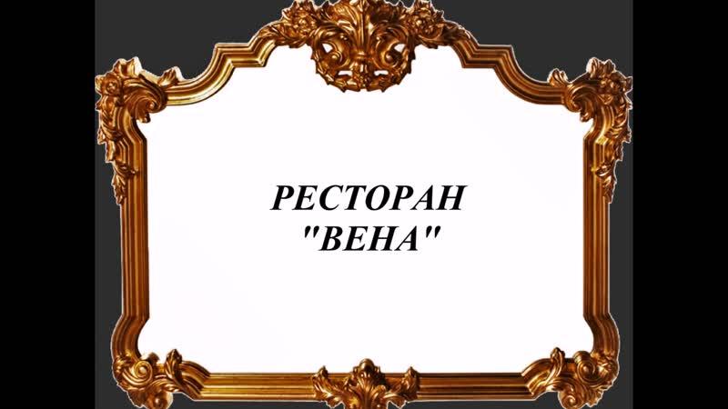 РЕСТОРАН ВЕНА