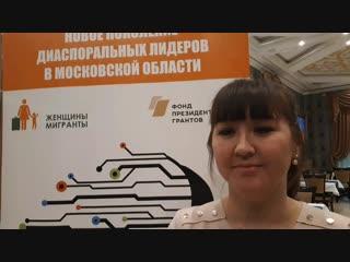 Новое поколение диаспоральных лидеров в Московской области