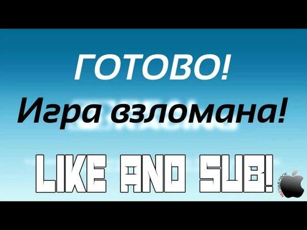 Коды и Вормикс.ру - баги вормикс Мы знаем как взломать ВКонтакте игры ворми
