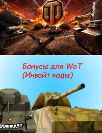 Инвайт коды для world of tanks