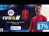 Специальное предложение | FIFA 18 | PS4