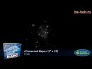 Фейерверк Р7491 Снежный барс (1' х 25) (2).mp4