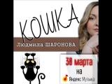 Людмила ШАРОНОВА.mp4