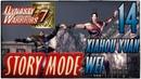 Story Mode ◄ Dynasty Warriors 7 ► Wei Глава 14: Xiahou Yuan