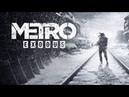 Прохождение Metro Exodus Часть 7 Бункер каннибалов