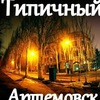 Это Артемовск детка(Типичный Артемовск)