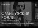Французские рояли Шопен Лист Алькан Форе