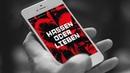 SWISS DIE ANDERN - HASSEN ODER LIEBEN (OFFICIAL HANDY VIDEO)