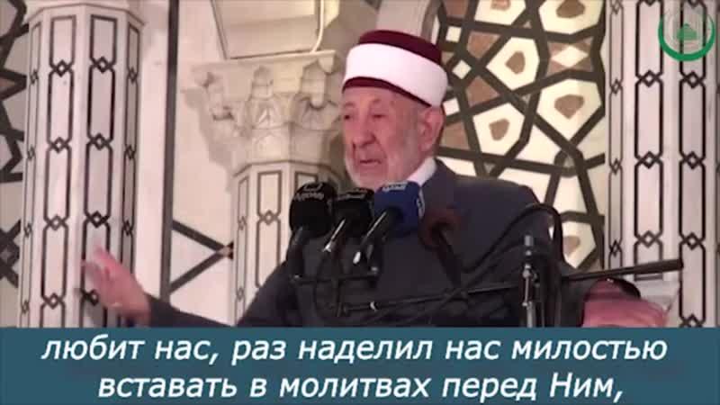 Шейх Рамадан Аль-Бути - Всевышний любит нас.mp4