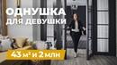 Обзор однокомнатной квартиры, 43 кв.м. Ремонт за 2 млн руб. Дизайн интерьера