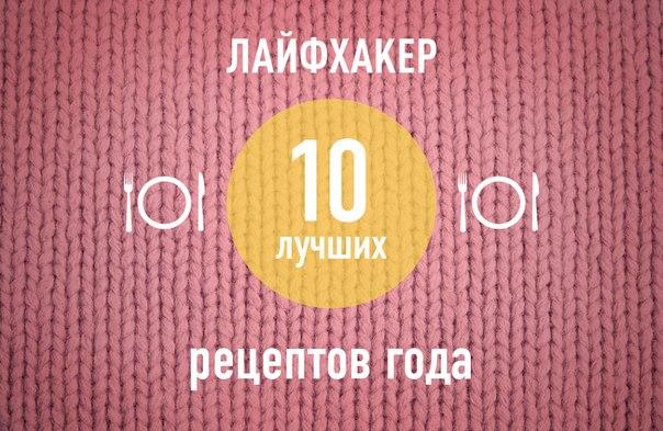 ТОП-10: Лучшие рецепты 2013 года по версии Лайфхакера →