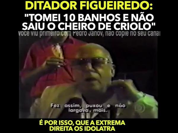 Ditador Figueiredo: Tomei 10 banhos e não saiu o cheiro de Criolo