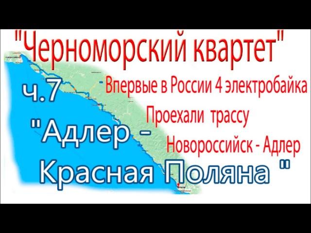 часть7 Адлер - Красная Поляна веломастера velomastera
