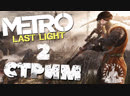 2 С ПАШКОЙ ПО ТУННЕЛЯМ Стрим Metro Last Light REDUX