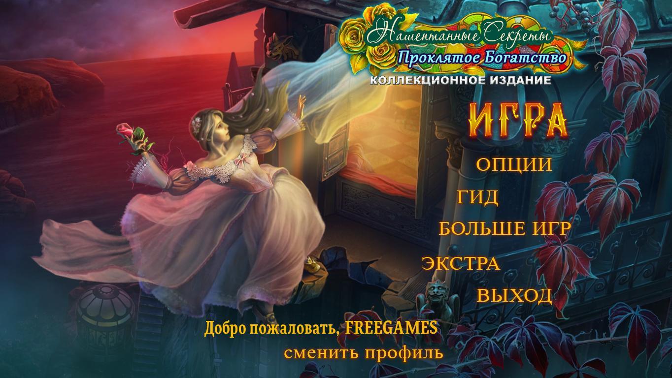 Нашептанные секреты 9: Проклятое богатство. Коллекционное издание | Whispered Secrets 9: Cursed Wealth CE (Rus)